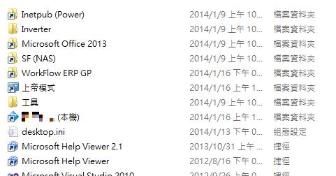 Win8.1 顯示屬性為檔案資料夾